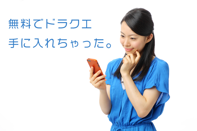 ドラクエポータルアプリ先着100万人無料DLのマーケティング戦略