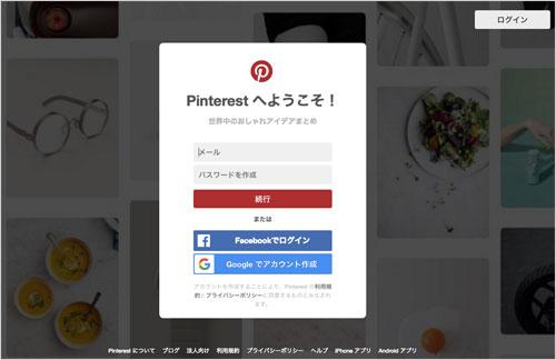 pinterest-webtop