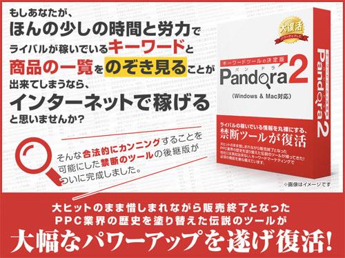 pandora2-買い切り