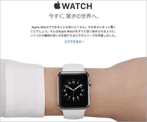 Apple-Watch-love