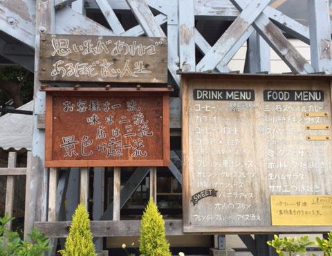 三石海岸のカフェ