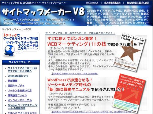 サイトマップメーカーv8