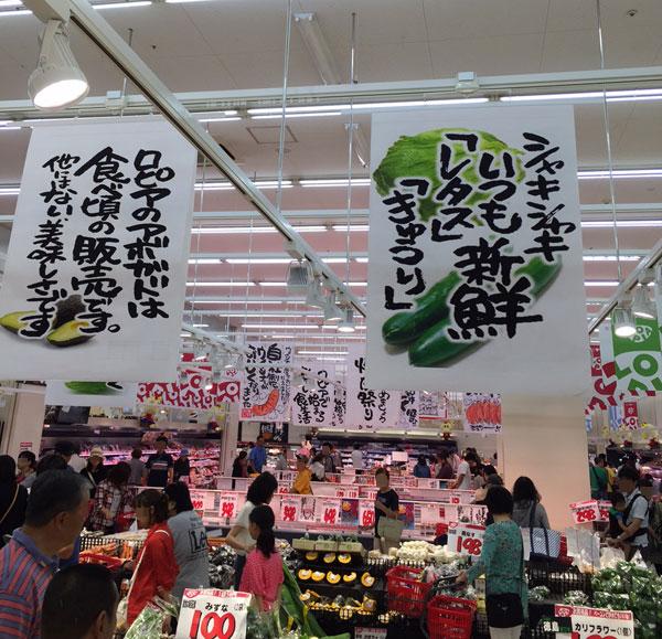 普通じゃないスーパーマーケット