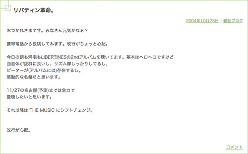 20041025blog