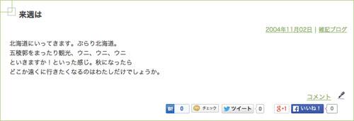 20041102blog