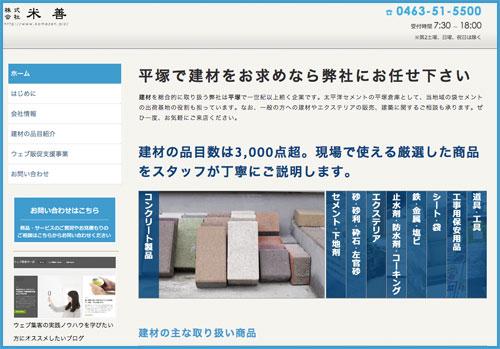 米善toppage
