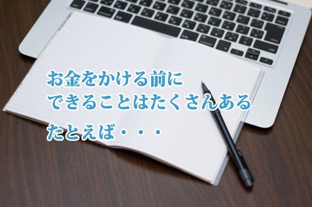 ウェブサイト即改善!文章の見直しで反応数を3倍にする方法