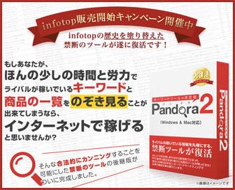 pandora2infotop
