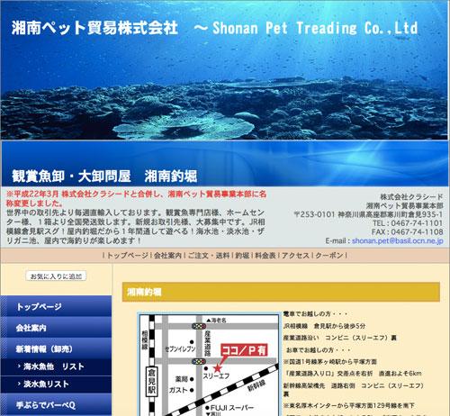湘南ペット貿易