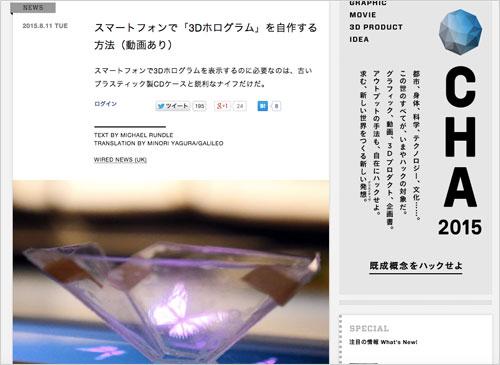 ニュース3dホログラム