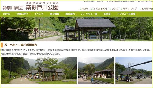 秦野戸川公園
