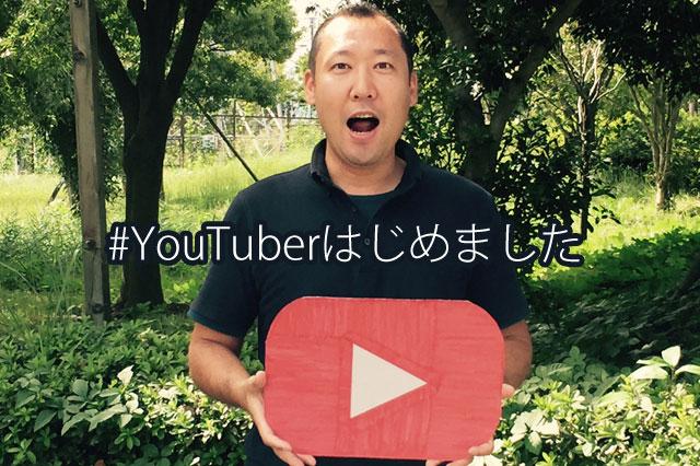 YouTuberはじめませんか? ⇒ はじめました