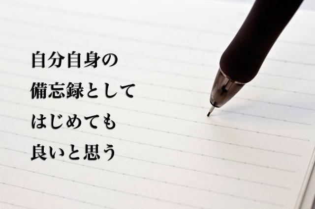 ノートに書くようにブログを書く。ブログはあなたの財産となる。