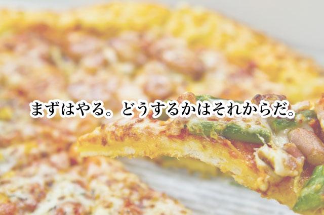 お客様へ『こんなのどうでしょう?』を提案し続けるドミノ・ピザ