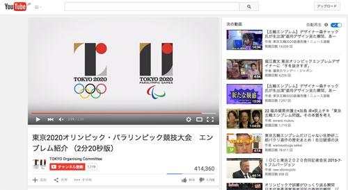 youtube-オリンピック動画