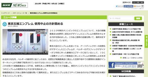 東京五輪エンブレム使用中止-NHK