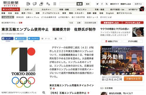 東京五輪エンブレム使用中止-朝日
