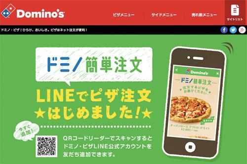LINEでピザ注文
