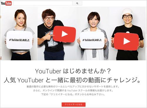 YouTuberはじめませんかtop
