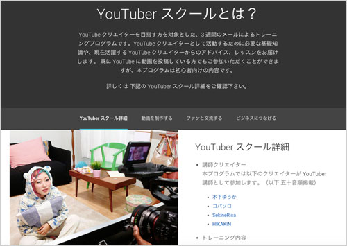 YouTuberスクールとは