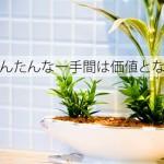 【集客方法】お客様を惹き付けるアイデア(目の前で仕上げる)
