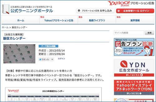 yahooプロモーション販促カレンダー