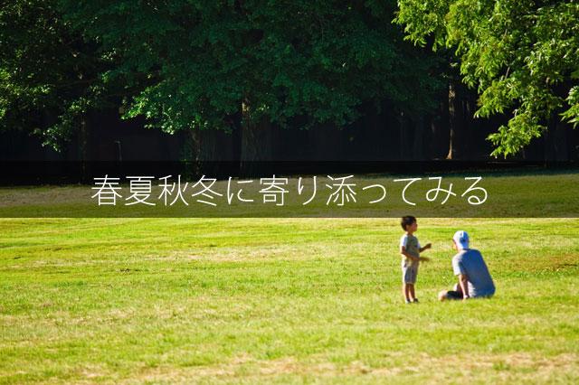 【集客方法】お客様と関係性を作るアイデア(季節イベントを活かす)