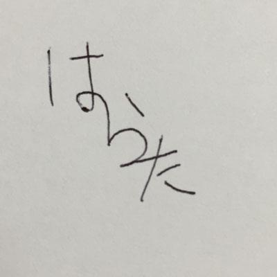 はらたサイン1