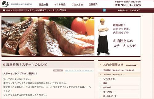 お肉屋さんのステーキレシピ