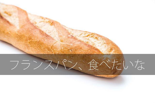 フランスパン食べたいな