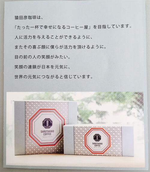 猿田彦珈琲のレター背表紙