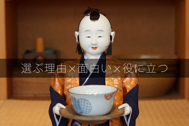 今年(2015年)の漢字「安」をみて想うこと