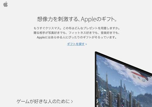 アップル2015オファー