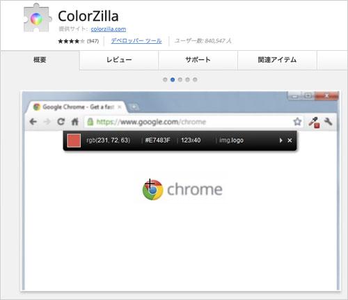 01-colorZilla