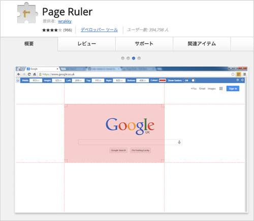 02-PageRuler