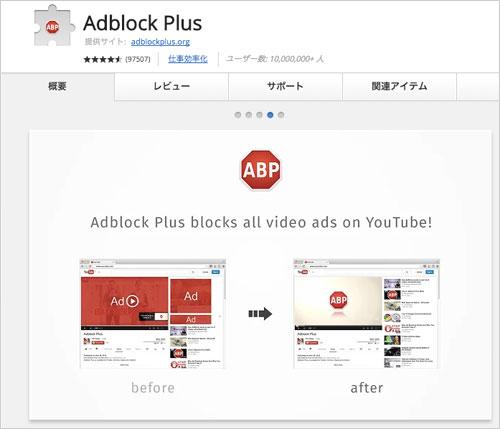 05-adblock-plus