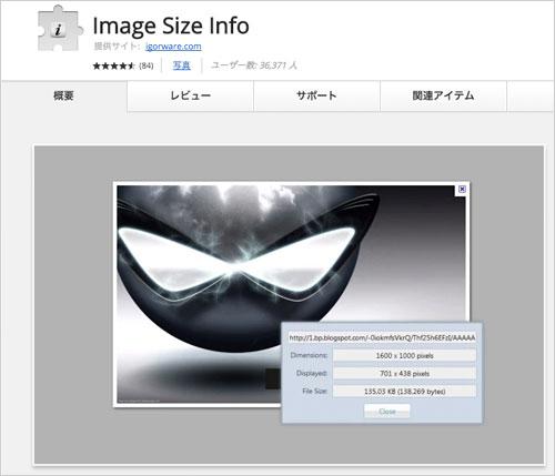 07-Image-size-info