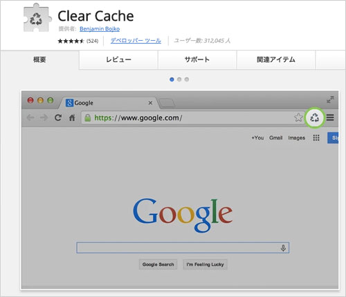 09-Clear-Cache