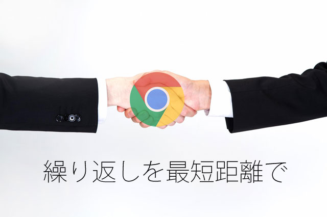 Google Chromeのおすすめ拡張機能10選 – ウェブ集客に関わる人向け