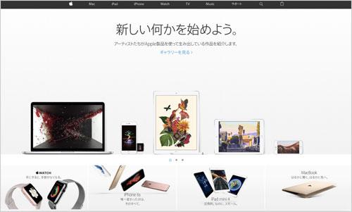 apple公式20160114