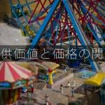 東京ディズニーリゾートは入場料をもっと高くすべきだと思う理由