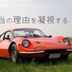 フェラーリはスポーツカーを売っていますよね? 残念、違います!