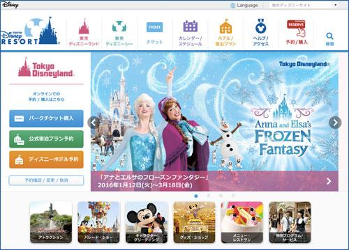 ディズニーウェブサイト