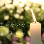【ただいま】父の葬儀で感じた11のコト