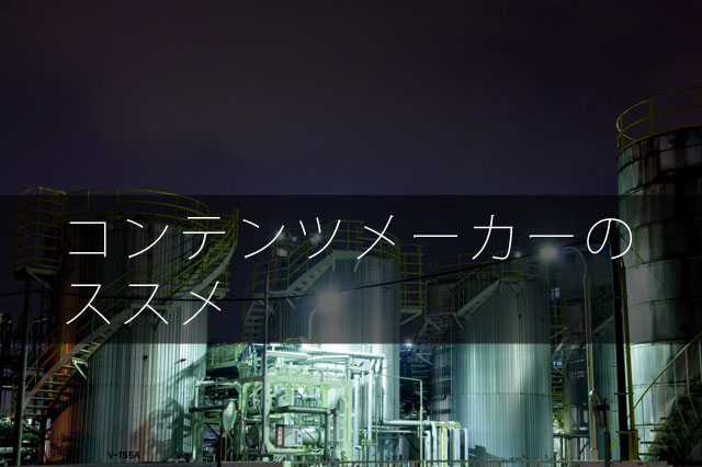 content-manufacturer