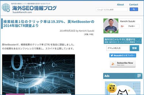 海外SEO情報ブログ160308
