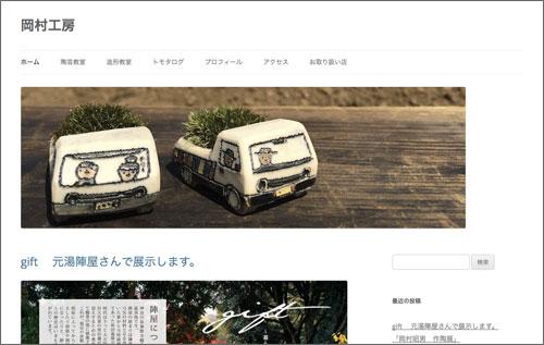 okamura-factory