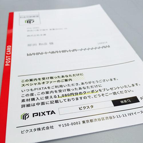 pixta1