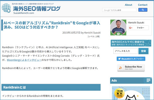 seonewsblog-160323