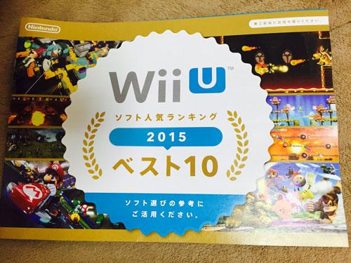 wii-u-best2015